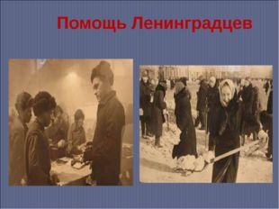 Помощь Ленинградцев
