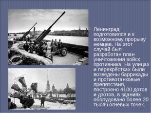 Ленинград подготовился и к возможному прорыву немцев. На этот случай был разр