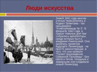 Люди искусства Зимой 1941 года многие ученые переселились в подвал Эрмитажа -