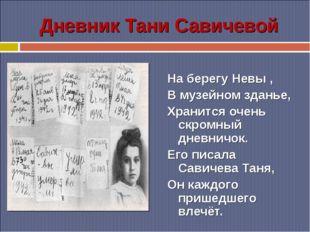 Дневник Тани Савичевой На берегу Невы , В музейном зданье, Хранится очень скр