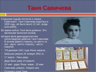 Таня Савичева Страшная судьба постигла и семью Савичевых. Таня Савичева родил