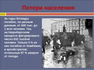 Потери населения За годы блокады погибло, по разным данным, от 400 тыс. до 1