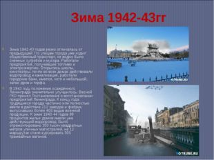 Зима 1942-43гг Зима 1942-43 годов резко отличалась от предыдущей. По улицам г
