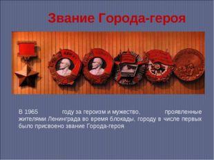 Звание Города-героя В1965 годузагероизмимужество, проявленные жителямиЛ