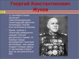 Георгий Константинович Жуков 11 сентября Сталин назначает главнокомандующим Л