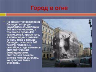 Город в огне На момент установления блокады в городе находилось 2 миллиона 54
