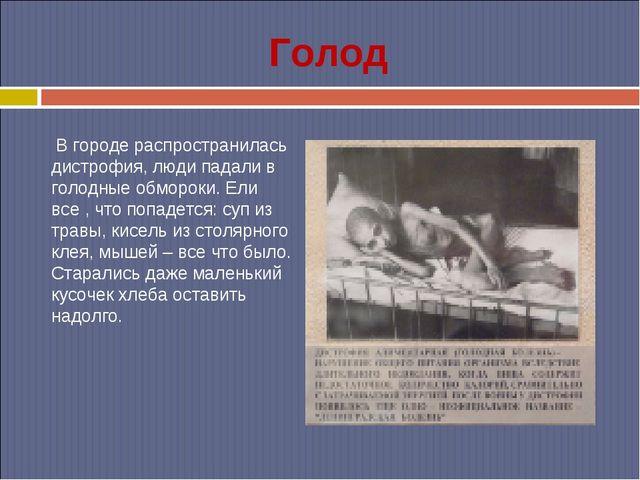 Голод В городе распространилась дистрофия, люди падали в голодные обмороки. Е...