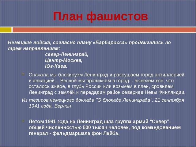 План фашистов Сначала мы блокируем Ленинград и разрушаем город артиллерией и...