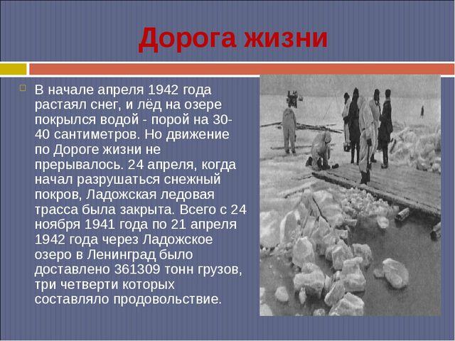 Дорога жизни В начале апреля 1942 года растаял снег, и лёд на озере покрылся...