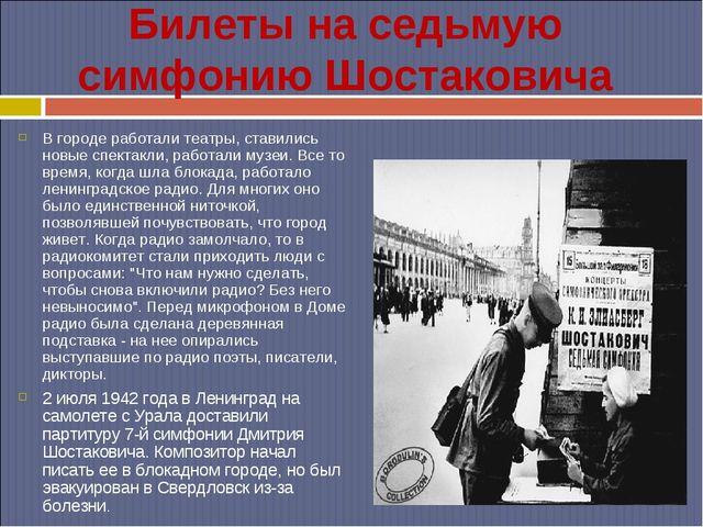 Билеты на седьмую симфонию Шостаковича В городе работали театры, ставились но...