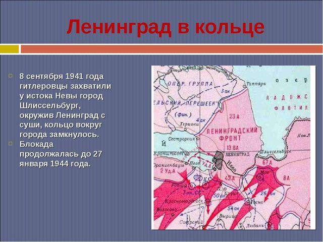 Ленинград в кольце 8 сентября 1941 года гитлеровцы захватили у истока Невы го...