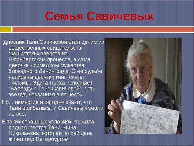 Семья Савичевых Дневник Тани Савичевой стал одним из вещественных свидетельст...