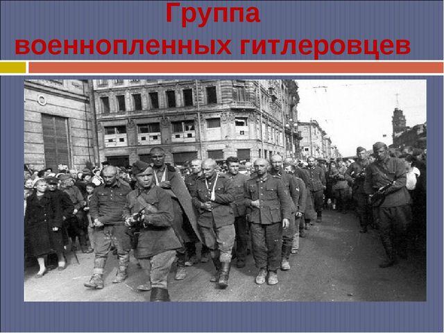 Группа военнопленных гитлеровцев