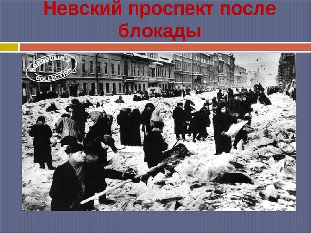 Невский проспект после блокады