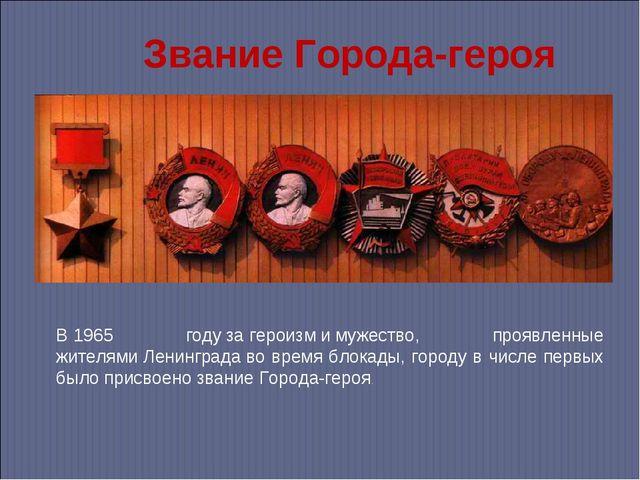 Звание Города-героя В1965 годузагероизмимужество, проявленные жителямиЛ...