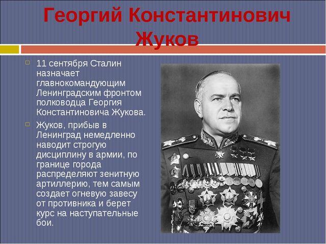 Георгий Константинович Жуков 11 сентября Сталин назначает главнокомандующим Л...