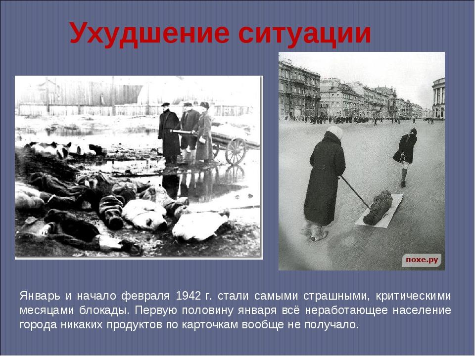 Ухудшение ситуации Январь и начало февраля 1942г. стали самыми страшными, кр...