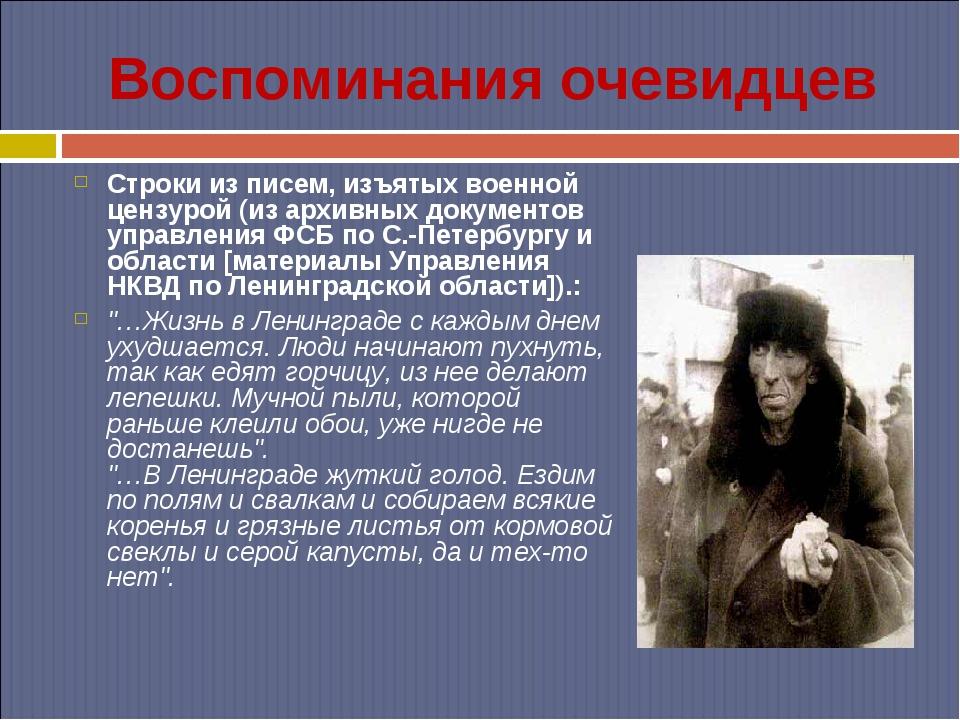 Воспоминания очевидцев Строки из писем, изъятых военной цензурой (из архивных...