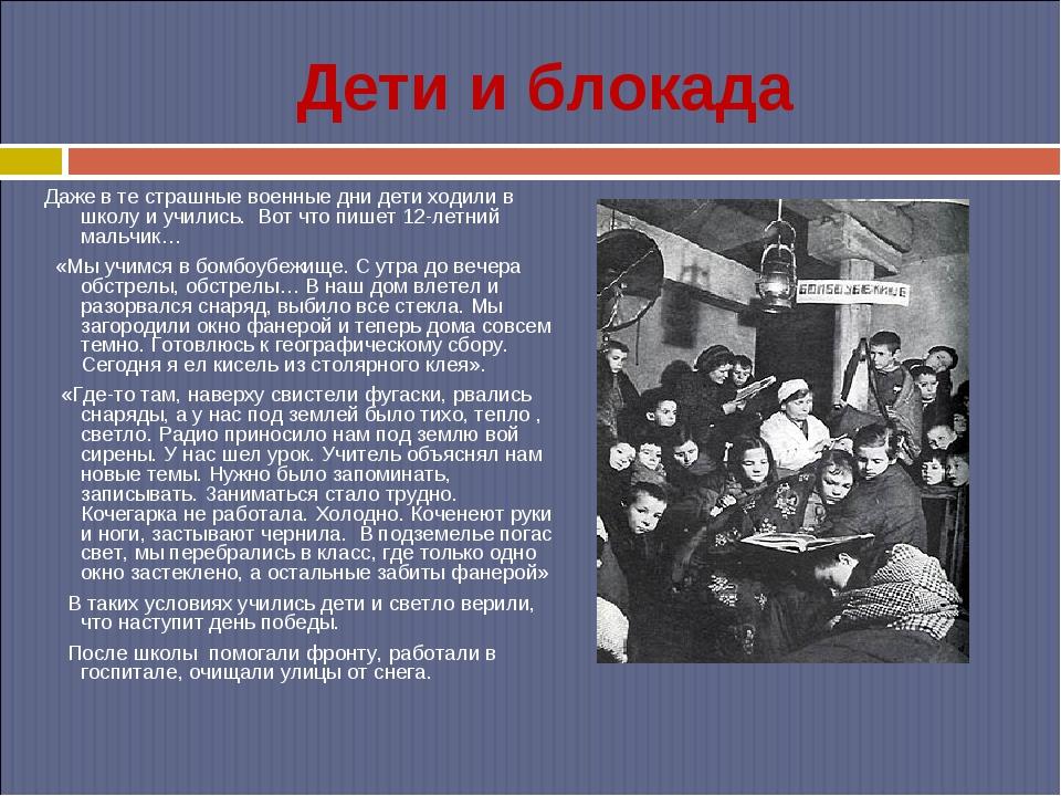 Дети и блокада Даже в те страшные военные дни дети ходили в школу и учились....