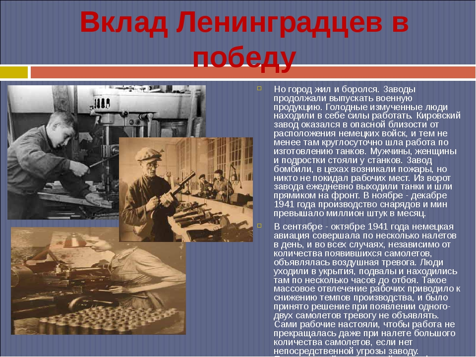 Вклад Ленинградцев в победу Но город жил и боролся. Заводы продолжали выпуска...