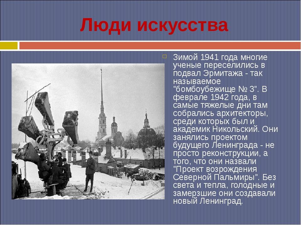 Люди искусства Зимой 1941 года многие ученые переселились в подвал Эрмитажа -...