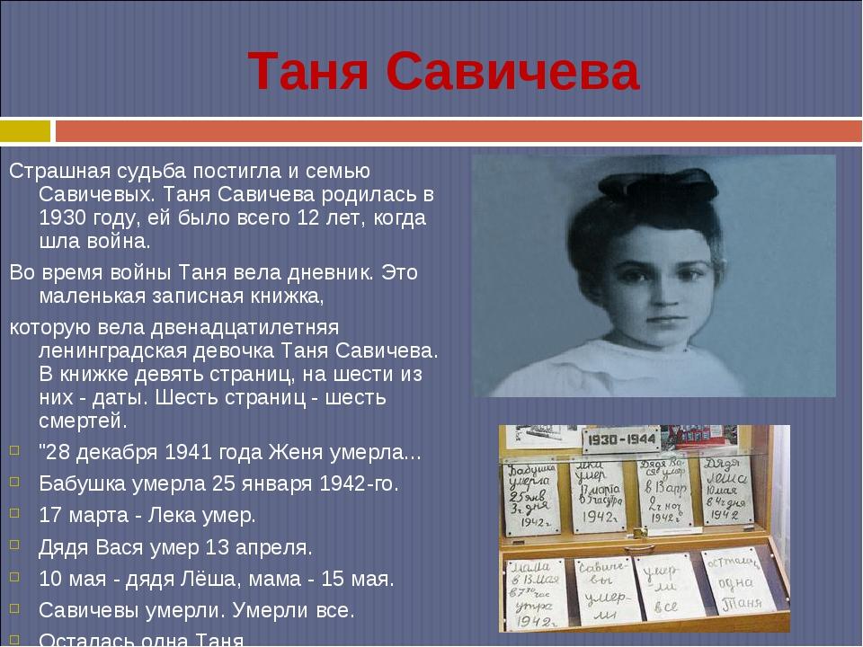 Таня Савичева Страшная судьба постигла и семью Савичевых. Таня Савичева родил...