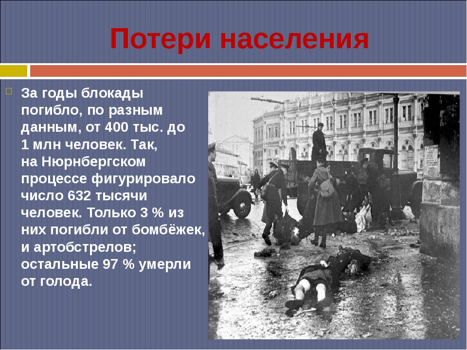 Потери населения За годы блокады погибло, по разным данным, от 400 тыс. до 1...
