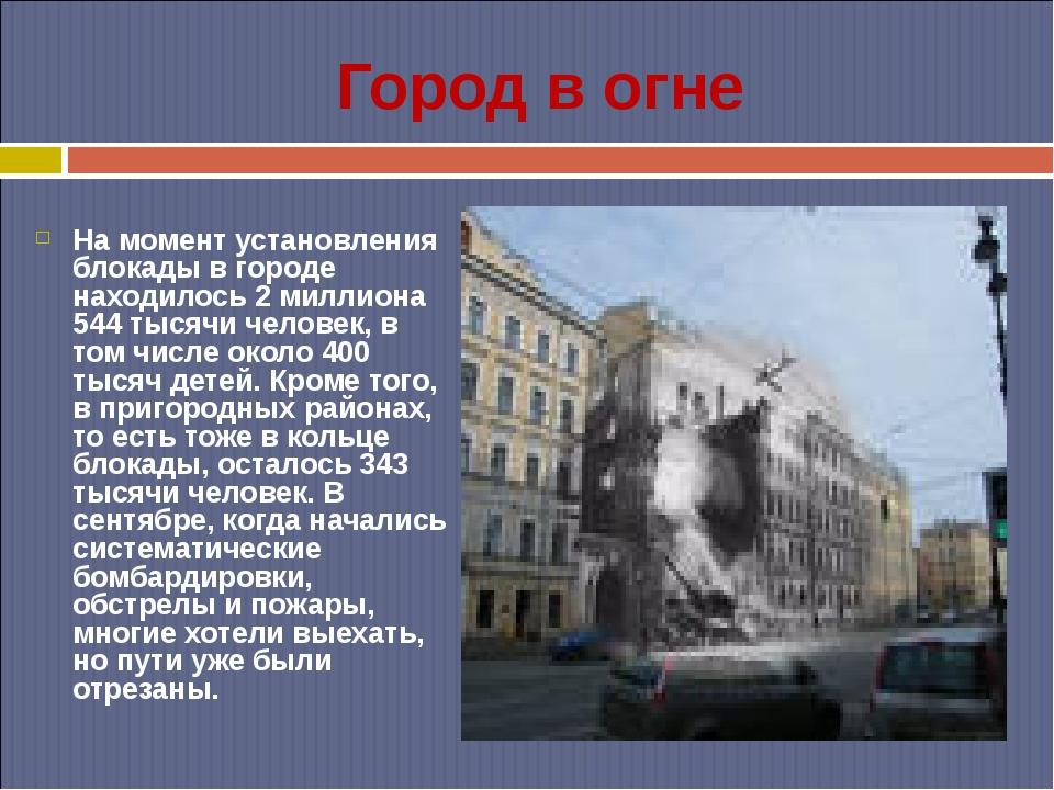Город в огне На момент установления блокады в городе находилось 2 миллиона 54...