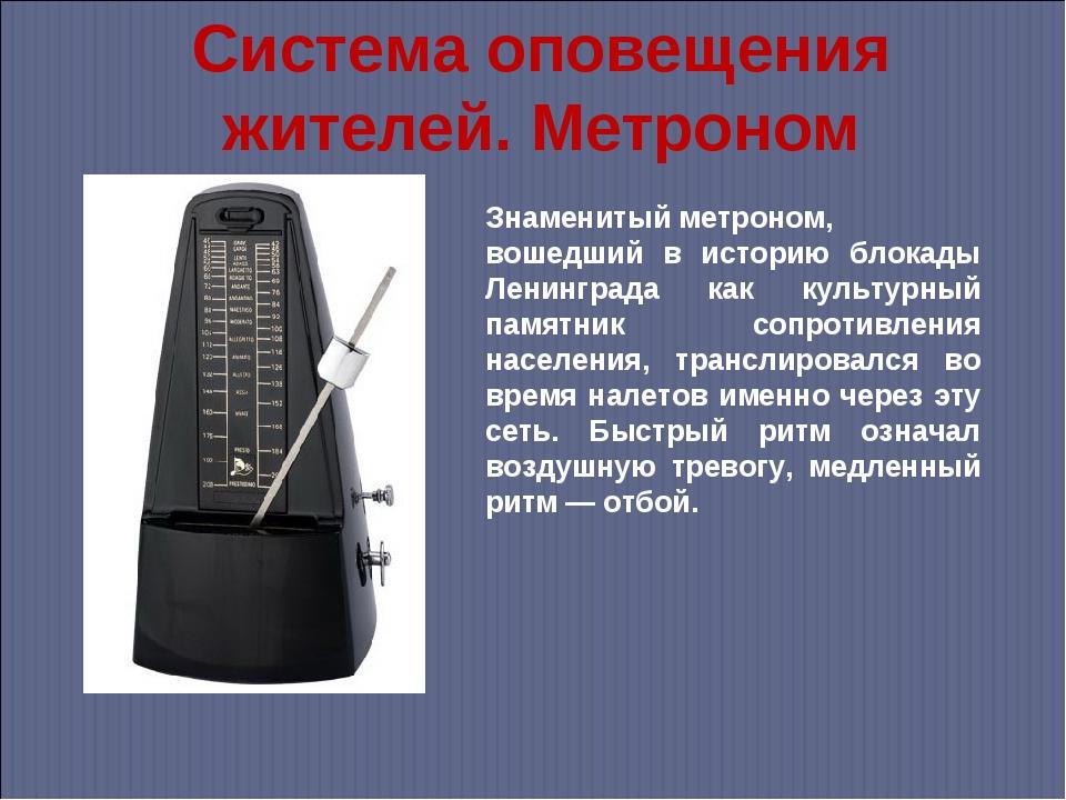 Система оповещения жителей. Метроном Знаменитыйметроном, вошедший в историю...