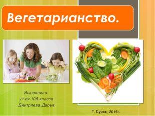 Выполнила: уч-ся 10А класса Дмитриева Дарья Г. Курск, 2016г.
