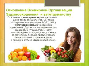 Отношение Всемирной Организации Здравоохранения к вегетарианству Отношение к