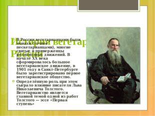 История вегетарианства в России В России вегетарианцами были монахи (точнее п