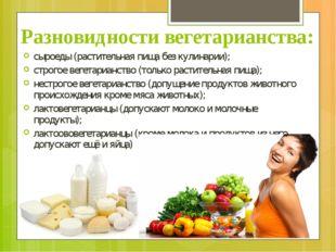 Разновидности вегетарианства: сыроеды (растительная пища без кулинарии); стро