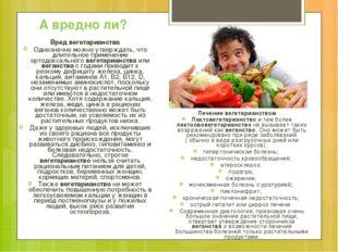 Вред вегетарианства Однозначно можно утверждать, что длительное применение ор