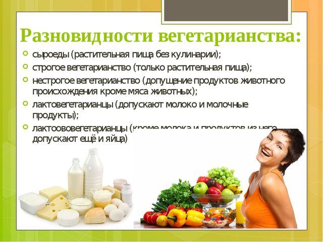 Разновидности вегетарианства: сыроеды (растительная пища без кулинарии); стро...