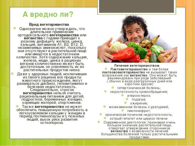 Вред вегетарианства Однозначно можно утверждать, что длительное применение ор...
