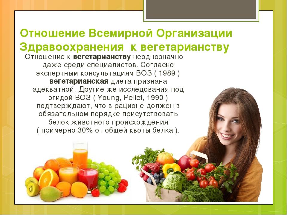 Отношение Всемирной Организации Здравоохранения к вегетарианству Отношение к...