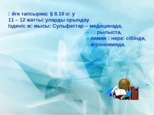 Үйге тапсырма: § 8.19 оқу 11 – 12 жаттығуларды орындау Ізденіс жұмысы: Сульфа