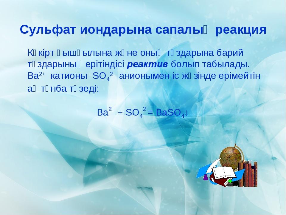 Сульфат иондарына сапалық реакция Күкірт қышқылына және оның тұздарына барий...