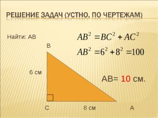 Найти: АВ                        В              6 см