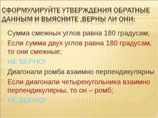 Сумма смежных углов равна 180 градусам; Сумма смежных углов равна 180 градус