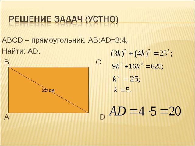 АВСD – прямоугольник, АВ:AD=3:4, АВСD – прямоугольник, АВ:AD=3:4, Найти: АD...