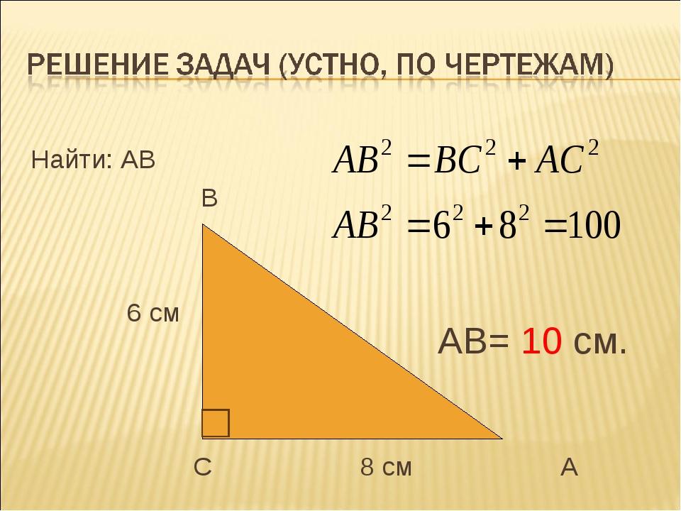 Найти: АВ                        В              6 см...