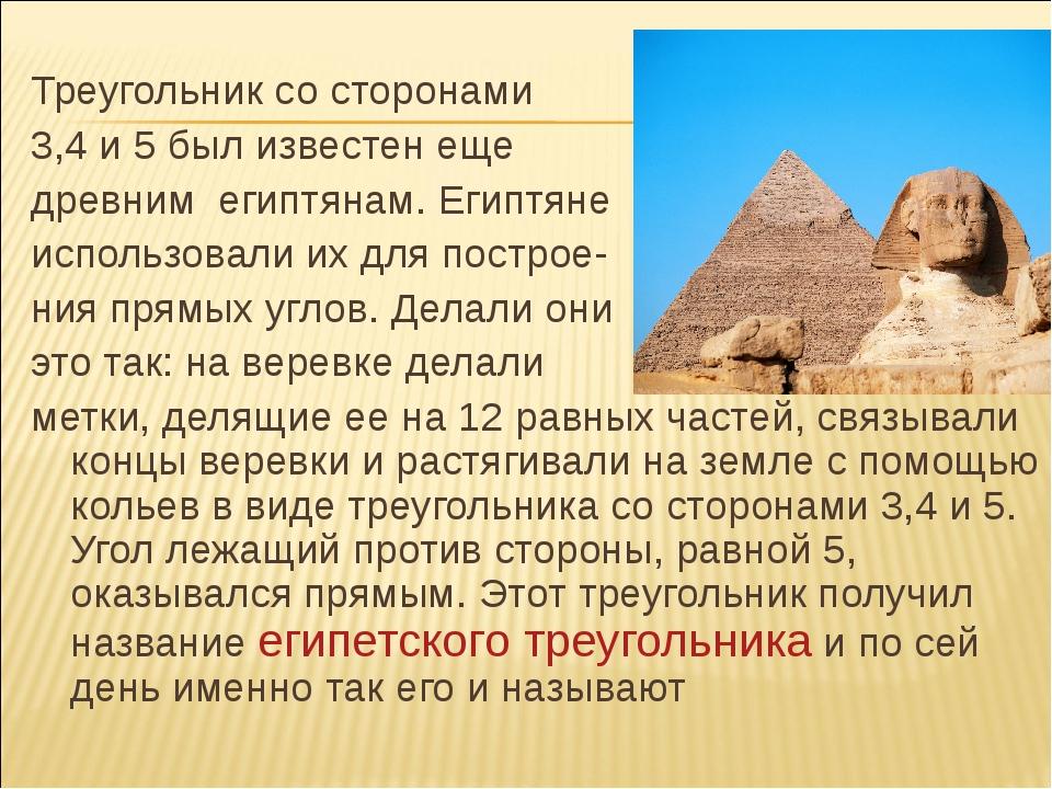 Треугольник со сторонами Треугольник со сторонами 3,4 и 5 был известен еще...