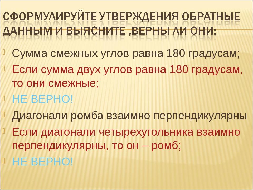 Сумма смежных углов равна 180 градусам; Сумма смежных углов равна 180 градус...