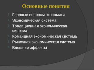Основные понятия Главные вопросы экономики Экономическая система Традиционная