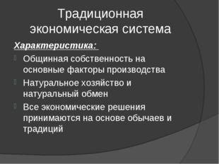 Традиционная экономическая система Характеристика: Общинная собственность на