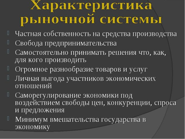 Частная собственность на средства производства Свобода предпринимательства Са...