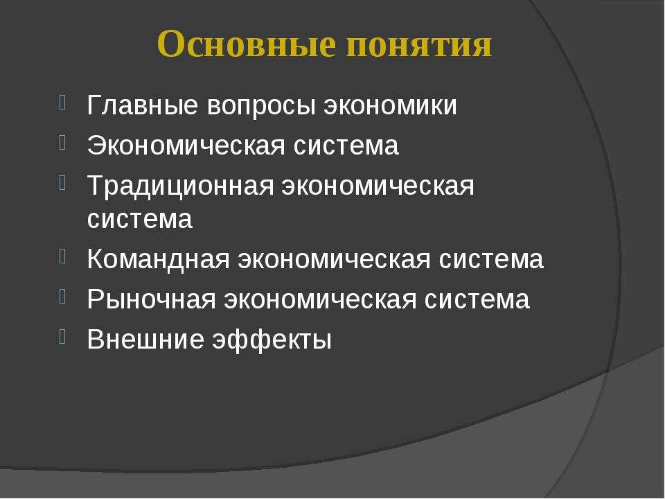 Основные понятия Главные вопросы экономики Экономическая система Традиционная...