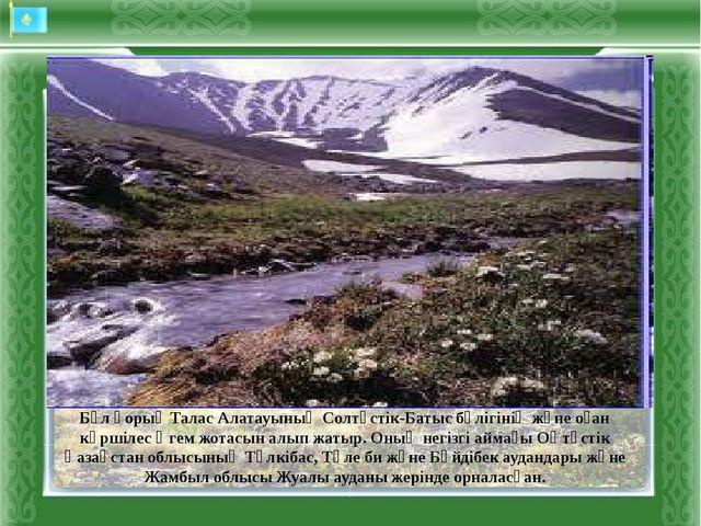 Бұл қорық Талас Алатауының Солтүстік-Батыс бөлігінің және оған көршілес Өгем...